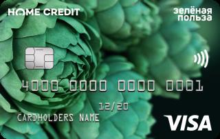 Хоум Кредит Банк, Зеленая Польза