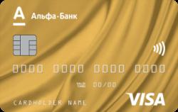 Альфа-Банк, 100 дней без процентов Gold