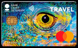 Банк Санкт-Петербург, World Travel Premium