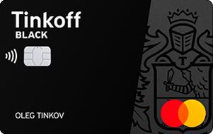 Тинькофф, Tinkoff Black