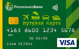 Россельхозбанк, Путевая Classic