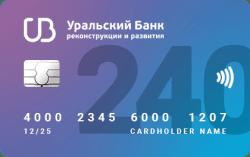 Уральский Банк Реконструкции и Развития, Карта 240 дней без %
