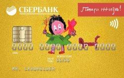 Сбербанк России, Подари жизнь Gold