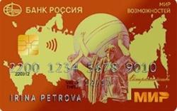 РОССИЯ, Мир возможностей