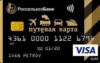 Россельхозбанк, Путевая Gold