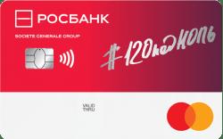 РОСБАНК, #120подНОЛЬ