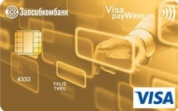 Запсибкомбанк, Потребительская карта Gold