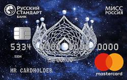 Русский Стандарт, Мисс Россия