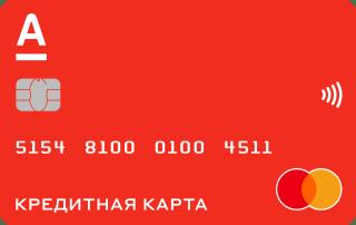 Альфа-Банк, 100 дней без процентов