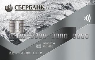 Сбербанк России, Классическая